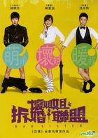 Bad Sister (2014) (DVD) (Taiwan Version)