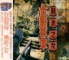 Taiwanese Songs Of Tsai Chin (2015 Reissue Version)