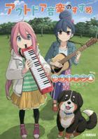Outdoor Music suggestion with Yurucamp