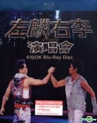 Alan & Hacken 2009 Live Concert Karaoke (Blu-ray)