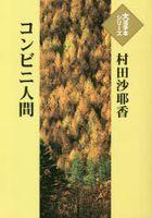 kombini ningen daikatsujibon shiri zu