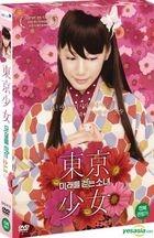 Tokyo Girl (DVD) (First Press Limited Edition) (Korea Version)