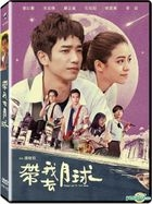 Take Me To The Moon (2017) (DVD) (English Subtitled) (Taiwan Version)