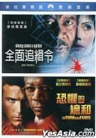 Along Came a Spider (2001) + The Sum of All Fears (2002) (DVD) (Taiwan Version)