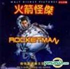 RocketMan (VCD) (Hong Kong Version)