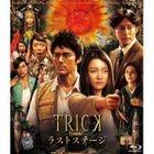 Trick The Movie: Last Stage (Blu-ray)(Japan Version)