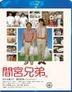 Mamiya Kyodai (Blu-ray) (Special Edition) (English Subtitled) (Japan Version)