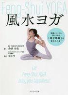 fuusui yoga kaiun mesotsudo o toriirete shiawase taishitsu o te ni ireru