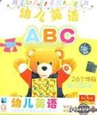 You Er Ying Yu ABC (VCD) (China Version)