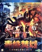 Lavalantula (2015) (Blu-ray) (Hong Kong Version)
