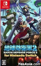 Earth Defense Force 2 for Nintendo Switch (Japan Version)