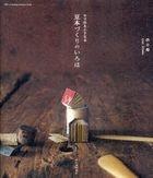 Making of Mamehon -Hand make Little Book