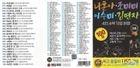 Na Hoon A. Cho Mi Mi. Say Sue Me. Kim Yon Ja 4 Men 4 Colors Music Tour 100 Songs USB