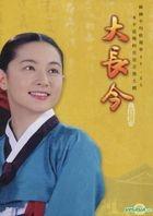 Dae Jang Geum aka: Jewel In The Palace (DVD) (End) (Multi-audio) (MBC TV Drama) (Taiwan Version)