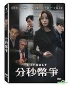 Default (2018) (DVD) (Taiwan Version)