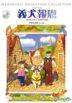 Dog Of Flanders (DVD) (Boxset 1) (Memorable Animation Collection) (Hong Kong Version)
