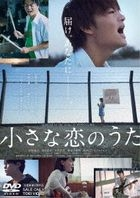 Chiisana Koi no Uta (DVD) (Japan Version)