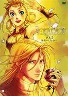 Genesis of Aquarion Vol.2 (日本版)