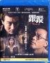 天使の眼、野獣の街 (跟蹤) (2007/香港) (Blu-ray) (香港版)