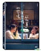 More Than Blue (2018) (DVD) (Taiwan Version)