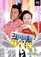 Diao Man Jiao Qi Su Xiao Mei (DVD) (Part I) (To Be Continued) (Taiwan Version)