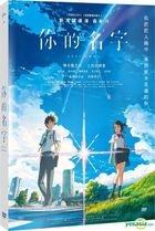 Your Name. (2016) (DVD) (Taiwan Version)