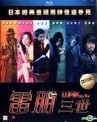 Lupin The Third (2014) (Blu-ray) (English Subtitled) (Hong Kong Version)