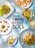 Sheng Tong Ran Zhi Shou Shen Jia Chang Cai100 Dao : Kuang Jian30 Gong Jin ! Hao Chi You Hao Shou ! Jian Kang Bu Ai E !