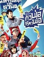 The One Ticket (DVD) (泰國版)