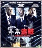 The Maiden Heist (2009) (VCD) (Hong Kong Version)