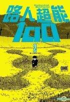 Lu Ren Chao Neng 100 (Vol.2)