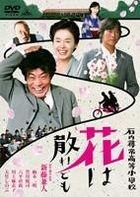 Ishiuchi Jinjo Shogakko Hana wa Chiredomo (DVD) (Japan Version)