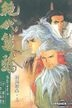 絕代雙驕(精裝合訂本) Vol.4  - 別鶴陰謀(上卷)