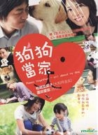 Happy Together - All About My Dog (DVD) (Taiwan Version)