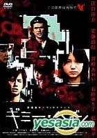 Gimmy Heaven Standard Edition (Normal Edition) (Japan Version)