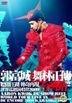 郭富城舞林正傳世界巡迴演唱會2009台灣站2 Karaoke (3DVD)