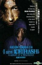 I Am Ichihashi - Journal Of A Murderer (DVD) (Malaysia Version)
