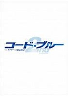 Code Blue - Doctor Heli Kinkyu Kyumei 2nd Season (DVD Box) (Japan Version)