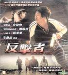 Running Turtle (VCD) (Hong Kong Version)