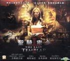 The Last Templar (VCD) (Hong Kong Version)
