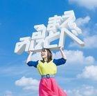 Mieru Mae ni Tobe! (Normal Edition) (Japan Version)