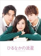 Daytime Shooting Star (DVD) (Special Edition) (Japan Version)