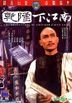 The Adventures Of Emperor Chien Lung (Hong Kong Version)