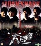 The Loan Shark (VCD) (Hong Kong Version)