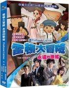Professor Layton and the Eternal Diva (DVD) (Taiwan Version)