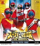 Super Sentai The Movie (1976-1982) (Blu-ray)(日本版)