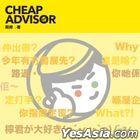 Cheap Advisor