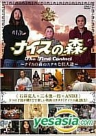 Nice no Mori The First Contact - Navigate D (Making) (Japan Version)