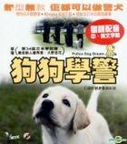 Police Dog Dream (VCD) (English Subtitled) (Hong Kong Version)