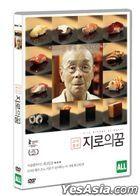 Jiro Dreams Of Sushi (DVD) (Korea Version)
